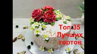 ТОП 35 ЛУЧШИХ Тортов на День рождения Красивый торт