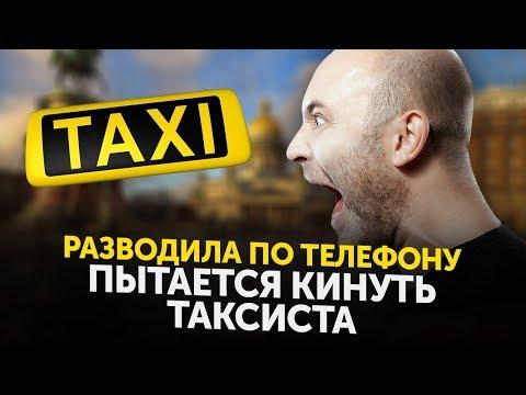 Смотреть Разводила по телефону пытается кинуть таксиста! /Таксуем на майбахе! онлайн