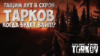 #72 Escape from Tarkov!...