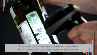 ЕГАИС: инструкция для кассиров в розничной торговле(Как работает ЕГАИС на практике? Какие действия выполнять кассиру розничного магазина при продаже алкоголь..., 2015-08-24T08:37:11.000Z)