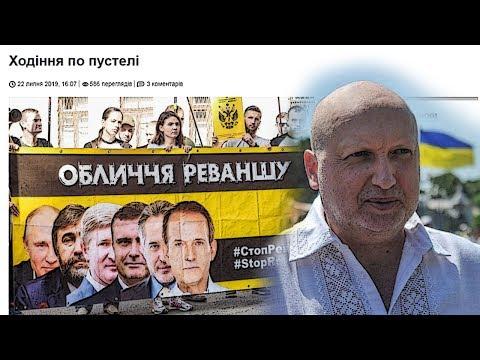 Турчинов в шоке: Рабам свобода не нужна