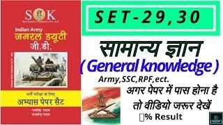 #सामान्य#ज्ञान#Ram Singh Yadav set-29,30( General Science )महत्वपूर्ण Question and Answer सामान्य ज्