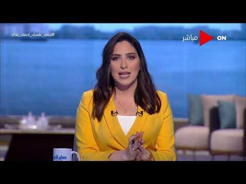 صباح الخير يا مصر- الصحة: تسجيل 110 حالة إيجابية جديدة لفيروس كورونا و9 حالات وفاة  - نشر قبل 5 ساعة