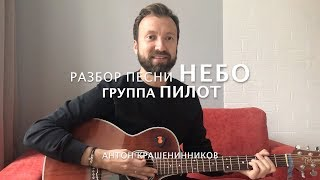 Как играть ПИЛОТ - НЕБО акустический вариант (разбор на гитаре, видео урок)