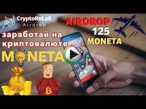 Как заработать на криптовалюте MONETA без вложений? Пассивный доход от стекинга