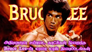 Best 5 Bruce Lee Movies Tamil || Tamil Dubbed Hollywood Movies || Cinema4UTamil ||