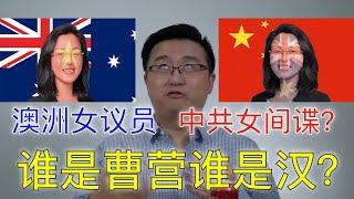 直播翻车!澳洲华裔女议员惨遭围剿,是中共女间谍,港独急先锋,还是澳洲窦娥冤?(坐澳观天)
