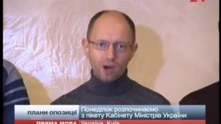 24 News 2013 12 01 Evromaidan Revolucija shturm AP Poroshenko Jacenjuk Mezhigor e