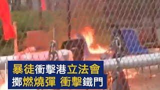 暴徒冲击香港立法会 肆意投掷燃烧瓶冲击铁门 | CCTV