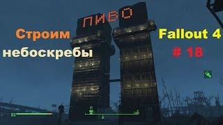 Строительство небоскребов с светящейся вывеской в Fallout 4 18