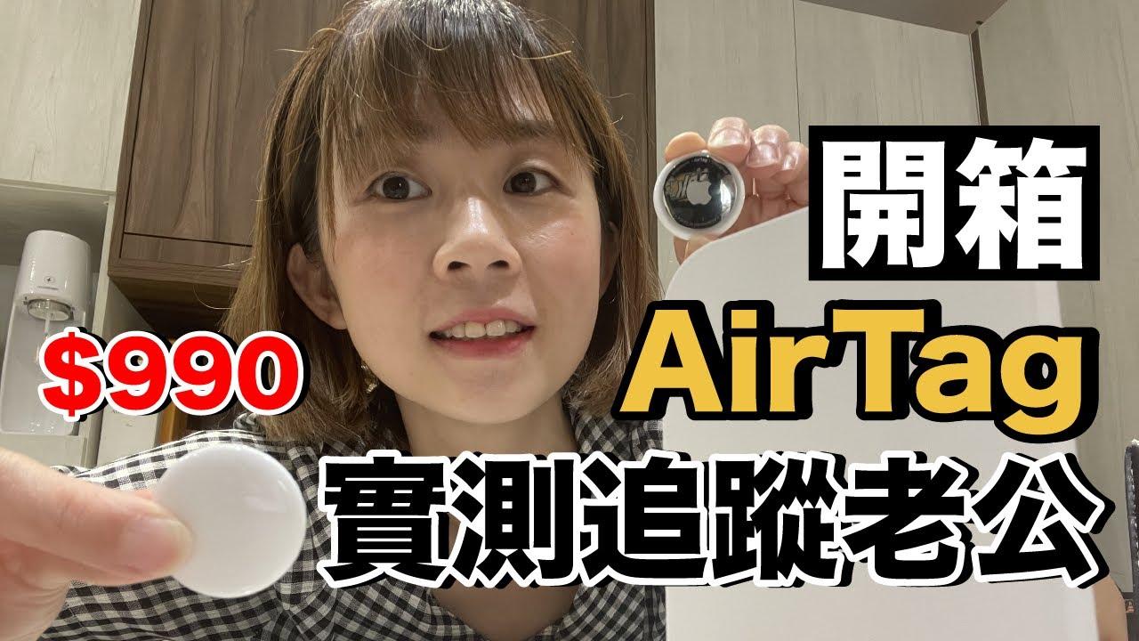 實測用AirTag跟蹤老公...會成功嗎?好厲害還是好恐怖?