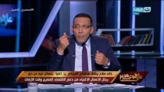 على هوى مصر - خالد صلاح يكشف بالأرقام في بعض الدول نسبة الضرائب إلى الناتج القومي