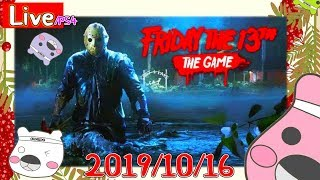 【Friday the 13th: The Game】16日の水曜日  20191016/PS4/Live