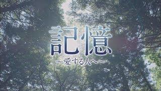 記憶~愛する人へ~ 第11話