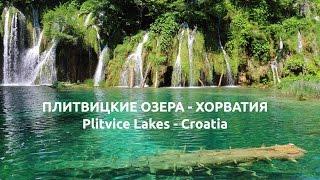 видео Национальный парк Плитвицкие озера