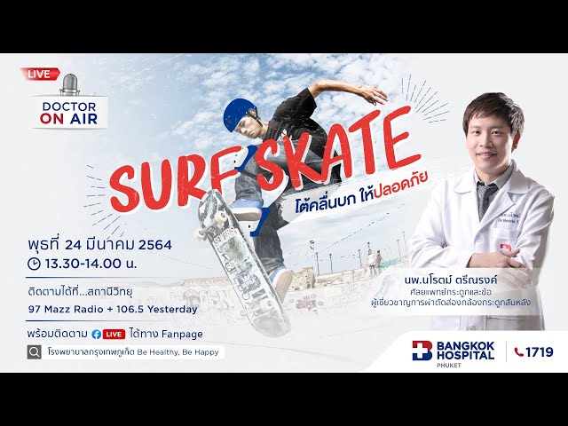 Doctor On Air | ตอน Surf Skate โต้คลื่นบกให้ปลอดภัย โดย นพ.นโรตม์ ตรีณรงค์