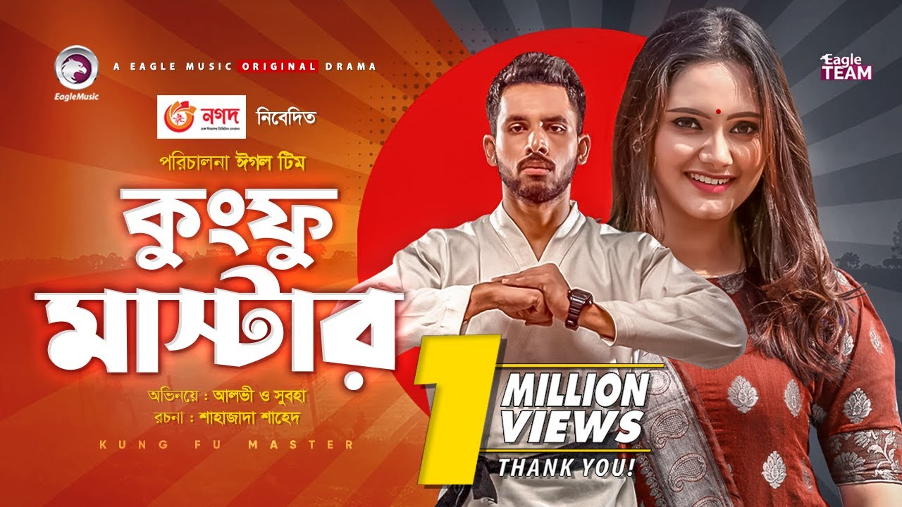Download Kung Fu Master Natok | কুংফু মাস্টার | Bangla New Natok 2020 | Zaher Alvi | Subha | Comedy Natok