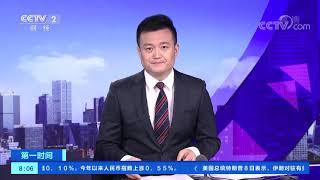 《第一时间》 20200109 2/2| CCTV财经
