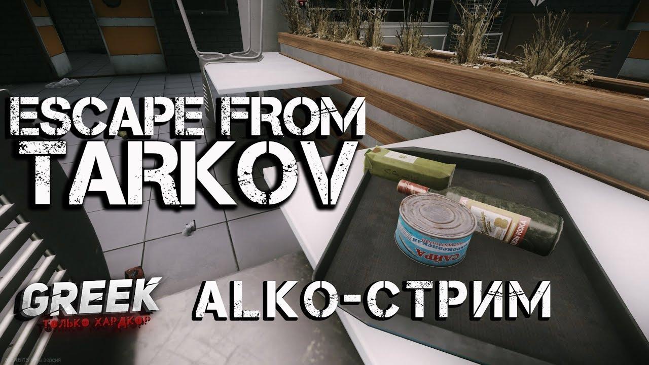 🔴 Стрим по игре Escape from Tarkov ( ALKO-Стрим ) [18+] EFT