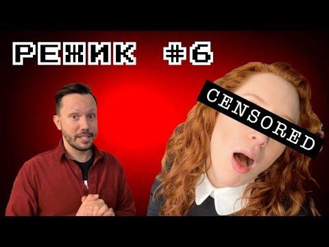"""Мы с Ирой попали в странное реалити-шоу в Восточной Европе! """"РЕЖИК #6"""