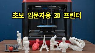 초보자 입문용 3D프린터 플래시 포지 파인더
