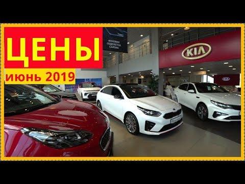 KIA Цены июнь 2019
