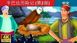 辛巴达历险记 (第2部) | 睡前故事 | 中文童話