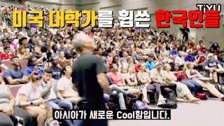 [한글 자막] 미국 교수가 말하는 지금 한국이 대세인 …