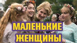 маленькие Женщины 2019/2020  Обзор фильма  Грета Гервиг, Сирша Ронан, Эмма Уотсон