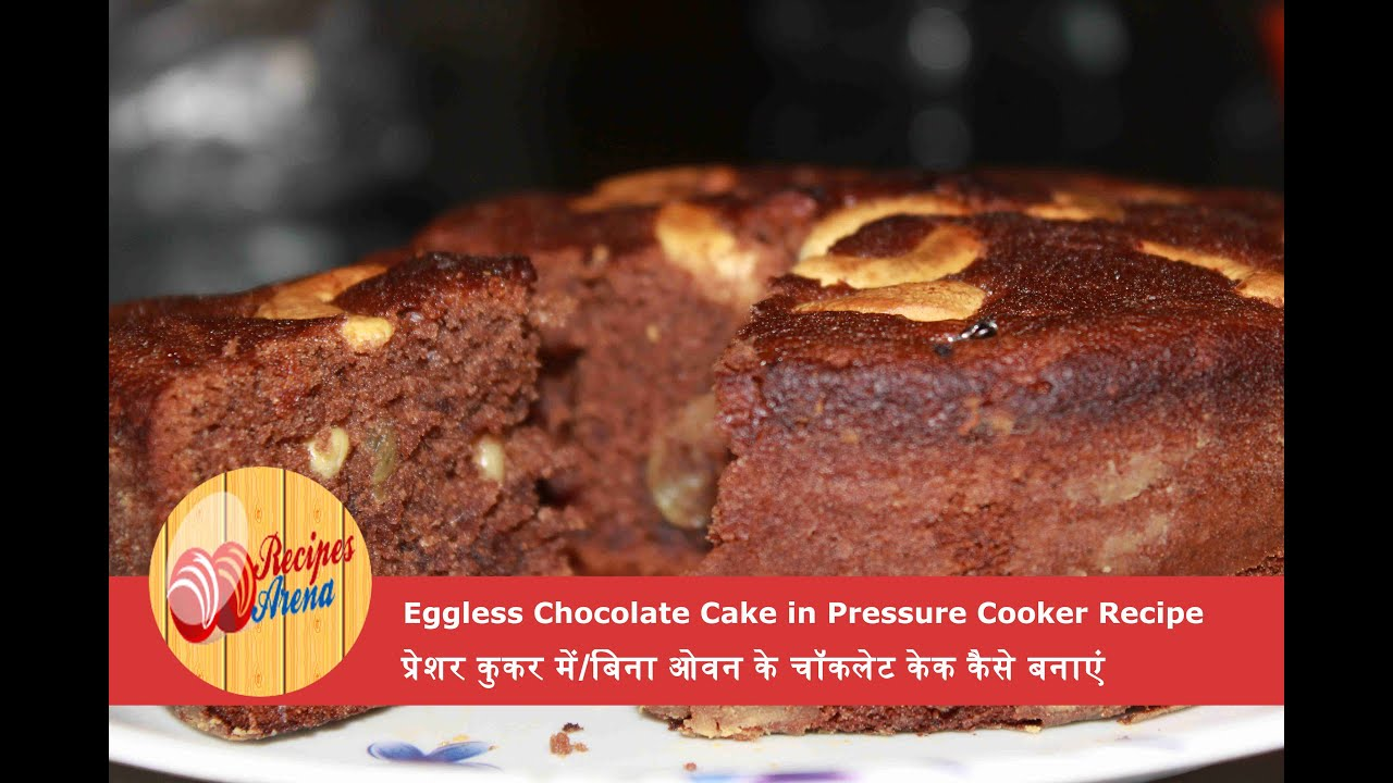 Cake Making In Pressure Cooker Malayalam: Chocolate Cake Recipe In Pressure Cooker In Hindi Eggless