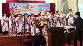 2016年9月30日基督復臨安息日會九龍教會2016年《豐盛
