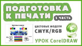 Подготовка макета к печати в Corel (1 часть). Замена цвета RGB в CMYK. Урок Corel для начинающих.