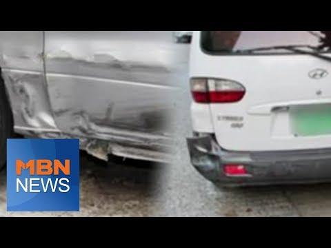MBN 뉴스파이터-훔친 차 몰고 경찰 추격 따돌리다 차량 8대 '쾅쾅쾅'