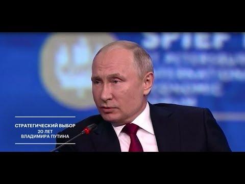 Владимир Путин: Стратегический выбор. Спецпроект РБК // Деловые новости и новости бизнеса