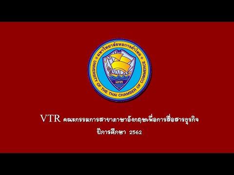 VTR คณะกรรมการสาขา ปีการศึกษา 2562 | UTCC EBC FAMILY