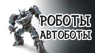 Игра мультики Роботы Трансформеры Автоботы для мальчиков 3 - 4 лет | Спасаем Джаза