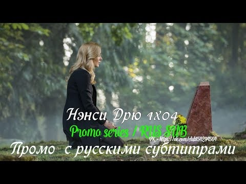 Нэнси Дрю 1 сезон 4 серия - Промо с русскими субтитрами (Сериал от CW 2019) // Nancy Drew 1x04 Promo