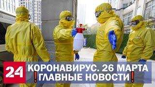 Коронавирус в России и мире. Главные новости 26 марта. Как борются с инфекцией США и Европа
