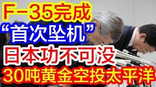 """【热点新闻】F-35完成""""首次坠机"""" 日本功不可没,30吨黄金空投太平洋"""