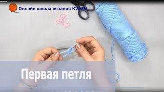 Онлайн школа вязания. Урок 2. Вязание крючком первая петля