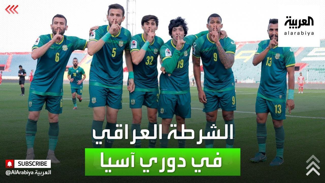 الشرطة العراقي يتطلع إلى تحقيق مشاركة مميزة في دوري أبطال آسيا  - 00:58-2021 / 4 / 13