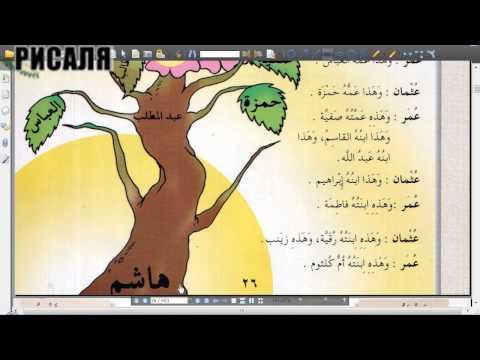 Арабский в твоих руках 6 УРОК. 1 ТОМ.