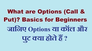 Learn Basics of Options Trading  in Hindi for beginners part-1