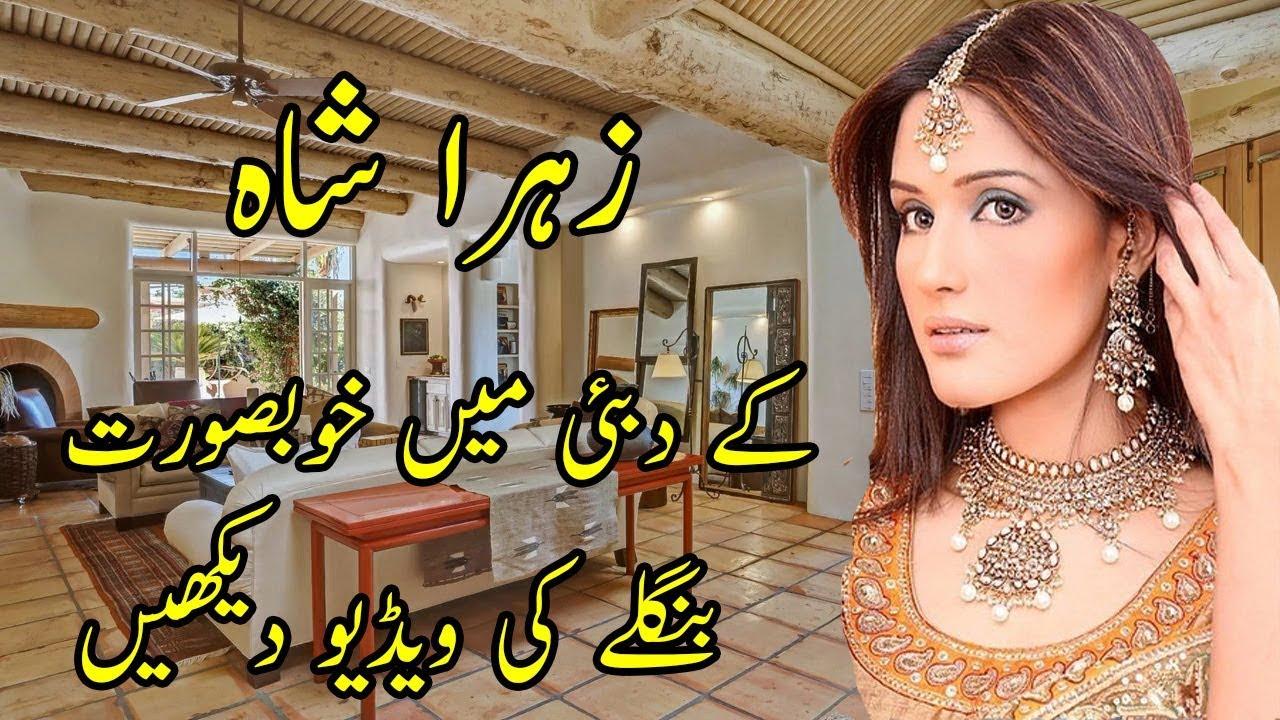Watch Zara Sheikh video