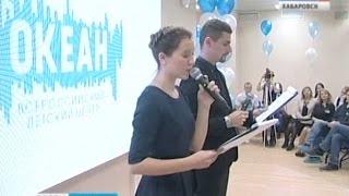Вести-Хабаровск. Координационный центр ВДЦ