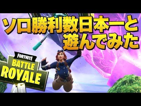 ノーダメ優勝したソロ勝利数日本一とデュオスクしたら凄かった|Fortnite Battle Royale【ゆっくり実況】