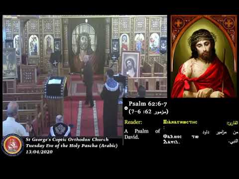 Tuesday Eve of the Holy Pascha Arabic 13/04/2020