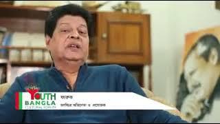 Bangabandhu - Joy Bangla Joy Bangabandhu