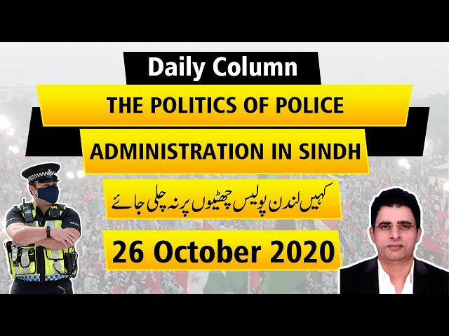 The Politics of Police Administration in Sindh | Irshad Bhatti | Daily Column  | 9 News HD