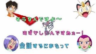 【ポケモン文字おこし】声優界の神!やっぱ大谷育江さんは凄い!ナゾノクサの声ってみんな知ってた!?